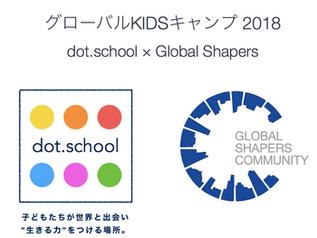 【お知らせ】「グローバルKIDSキャンプ 2018!」dot.school × 世界経済フォーラム・グローバルシェイパーズ