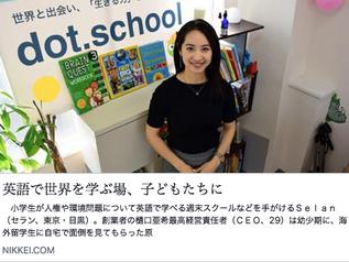 【メディア掲載】代表・樋口のインタビューが「日経産業新聞」に掲載されました