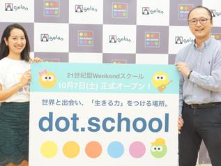 【プレスリリース】10月7日開校!21世紀の子どもたちが必要な「生きる力」を身に付ける小学生版MBAスクール「dot.school」が申込受付開始