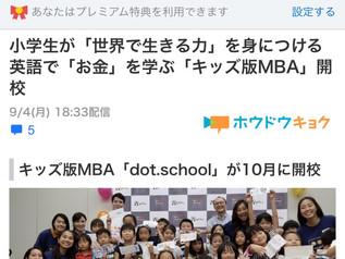 【メディア掲載】dot.schoolが「ホウドウキョク/Yahoo!ニュース」に掲載されました