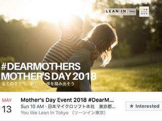 【お知らせ】Mother's Day Event「ワーキングマザー応援&次世代リーダー育成」!dot.school / Lean In Tokyo 合同開催