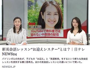 【メディア出演】代表・樋口が、日テレの「the SOCIAL」にゲスト出演しました