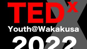 【開催決定】TEDxYouth@Wakakusa 2022への想い