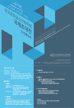 KICA Invited International Exhibition
