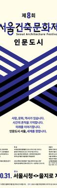 Seoul Architecture Festival