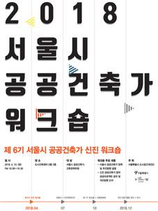 Workshop>2018>서울시 공공건축가