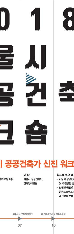 서울시 공공건축가 워크샵
