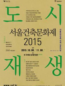 Exhibition>2015>서울건축문화제