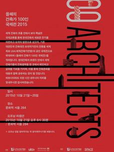 Exhibition>2015>100 Architects