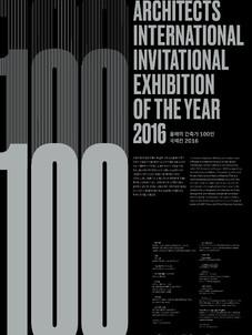 Exhibition>2016>100 Architects