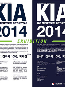 Exhibition>2014>100 Architects