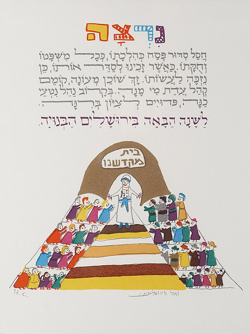 Nirtzah (Accepted)
