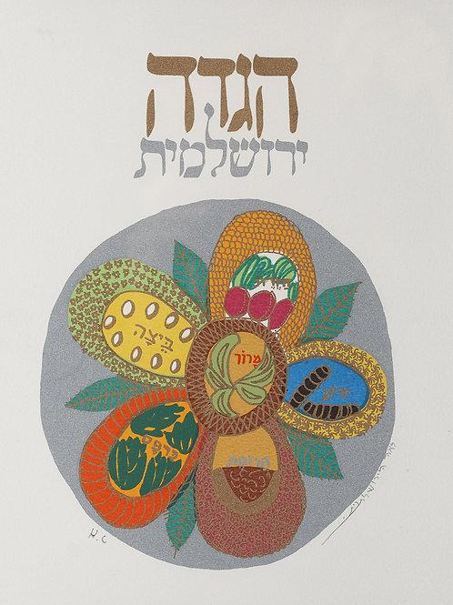 Haggadah (Cover)