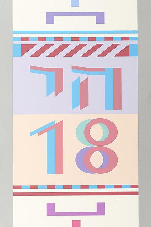 Chai 18 (no. 5)