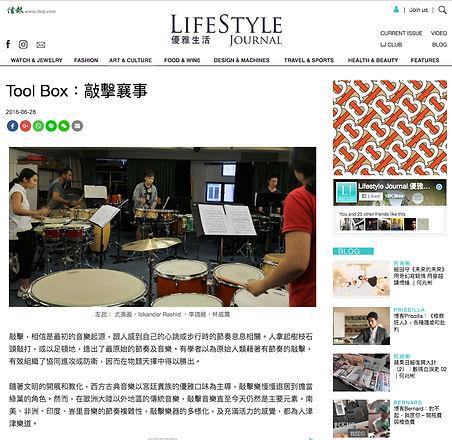 Press_HKEJLifestyle.jpg
