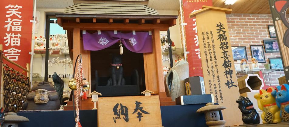 笑福猫喜猫神社