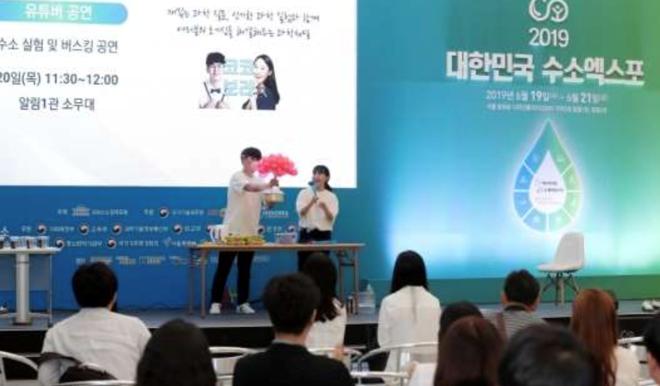 2019 대한민국 수소엑스포