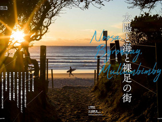 ANA機内誌『翼の王国』太陽と海と裸足の街