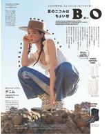 藤田ニコル 雑誌 ViVi バイロンベイ撮影 2019 7月号