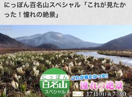 NHK BS にっぽん百名山スペシャル撮影