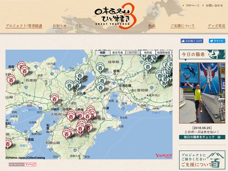 NHK グレートトラバース3撮影に参加