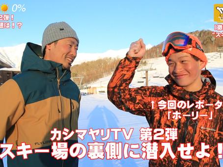 映像制作「カシマヤリTV」公開