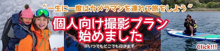 goat 個人向け撮影プラン.jpg