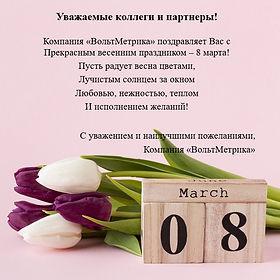 Открытка 8 марта_5.jpg