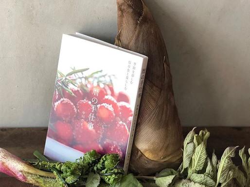 「暦の手仕事」Atelier ICHIMARU