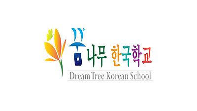 꿈나무 한국학교.jpg