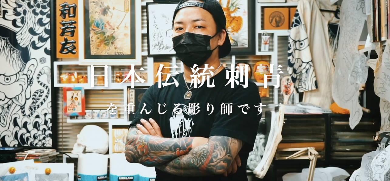 浪頻道 | #一生懸命 Vol.10 | Wakatomo Tattoo -和芳友刺青
