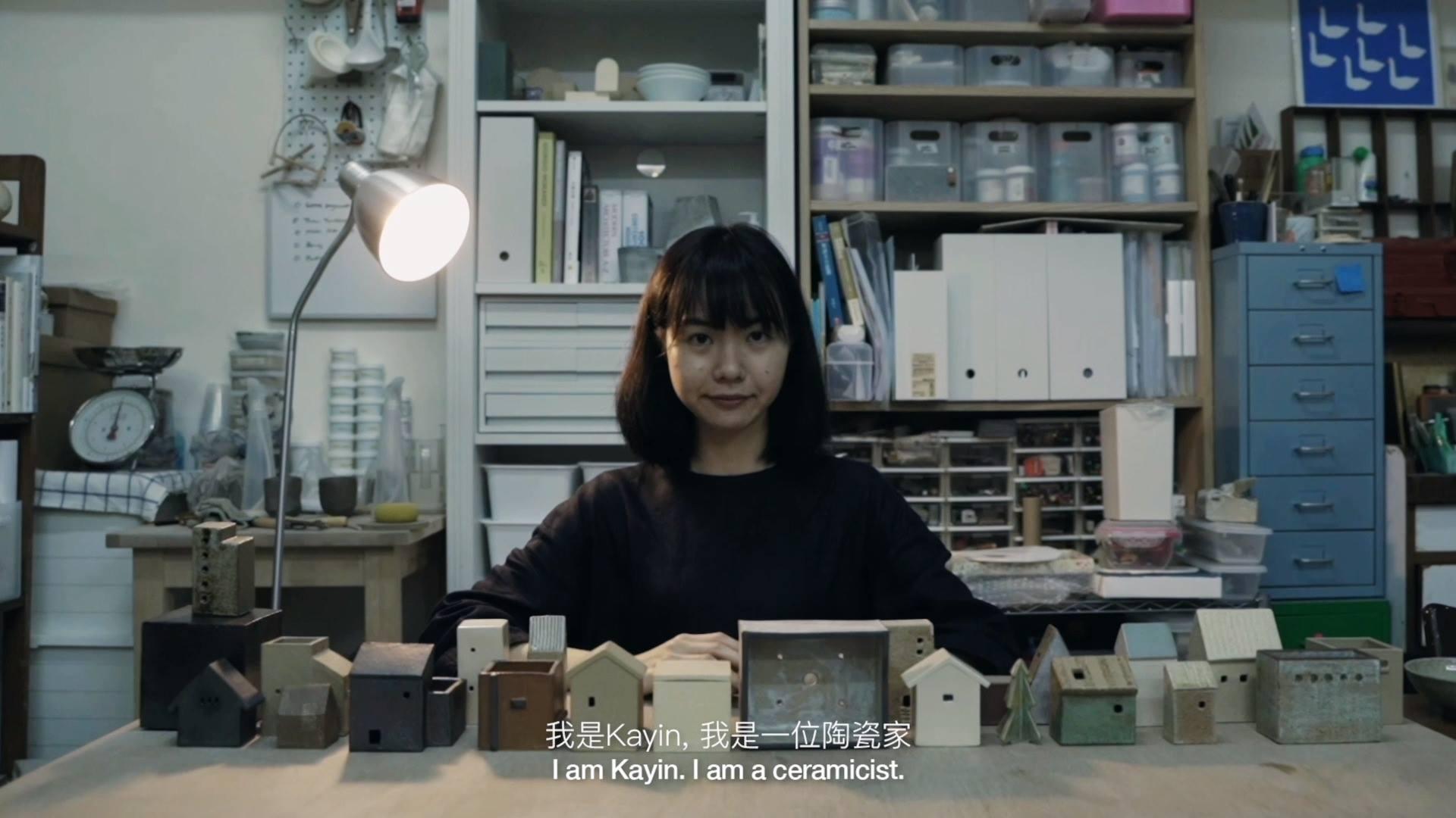 一生懸命 Vol.14| 聯乘系列 | Georamics x Waka Artisans