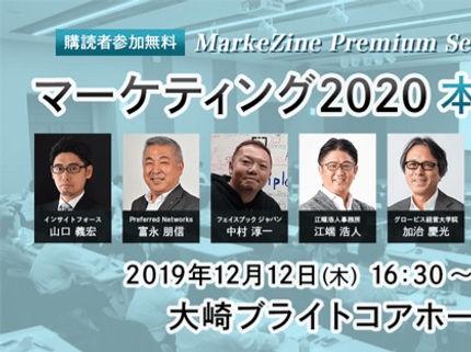 MarkeZine Premium Seminar