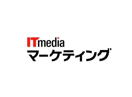 ITmediaマーケティング