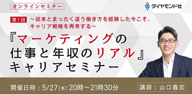 ダイヤモンド社 オンラインセミナー コピー