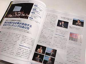 広報会議 2016年12月号