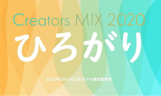 Creators MIX 2020