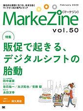 MarkeZine Vol.50
