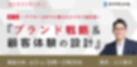 ダイヤモンド社 オンラインセミナー