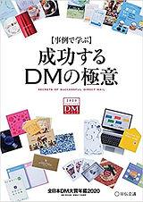 【事例で学ぶ】成功するDMの極意 全日本DM大賞年鑑2020