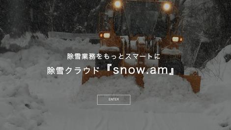 除雪クラウド『snow.am』