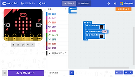 microbit_gui.png