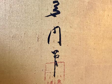 Kokeisansho-zu