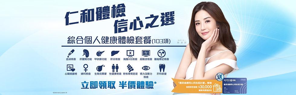 20210827_103體檢 landing page banner_01 copy (2).jpg