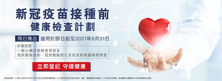 HKICC website banner_2July2021-01.jpg