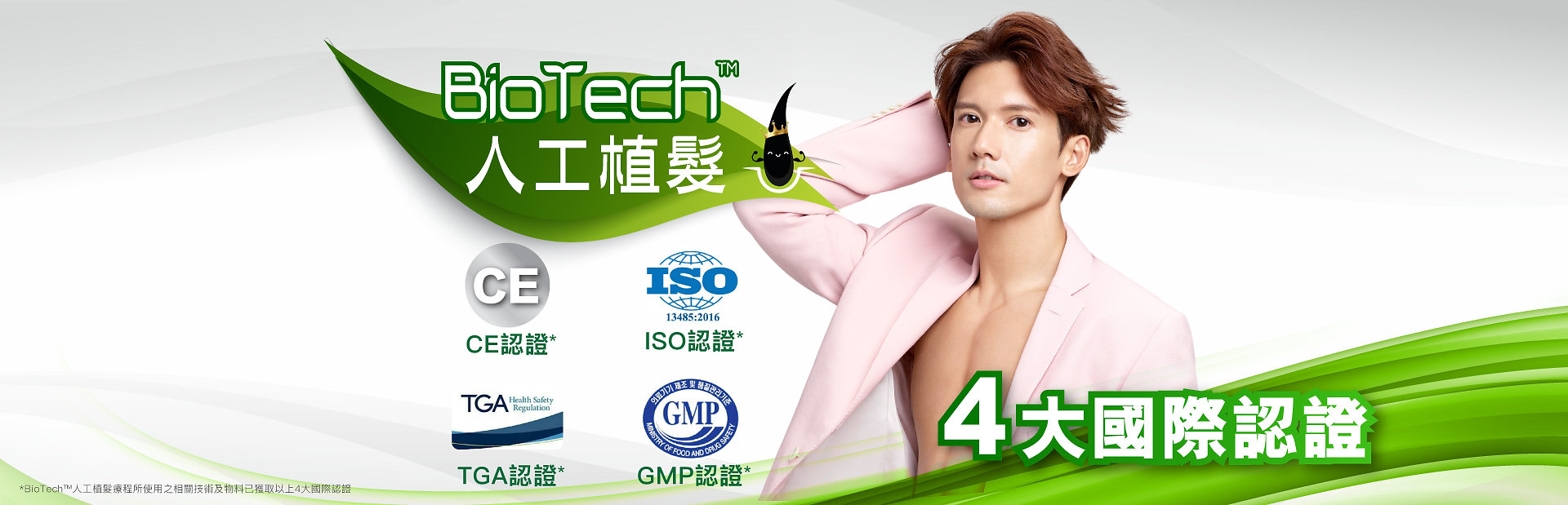 20211007_HAIR FOREST_Landing_BF人工植髮_desktop banner.jpg