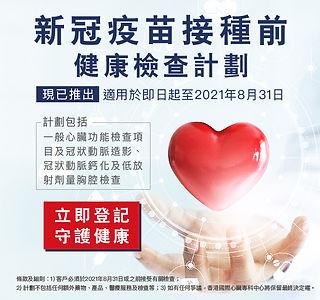 HKICC website banner_2July2021-02.jpg