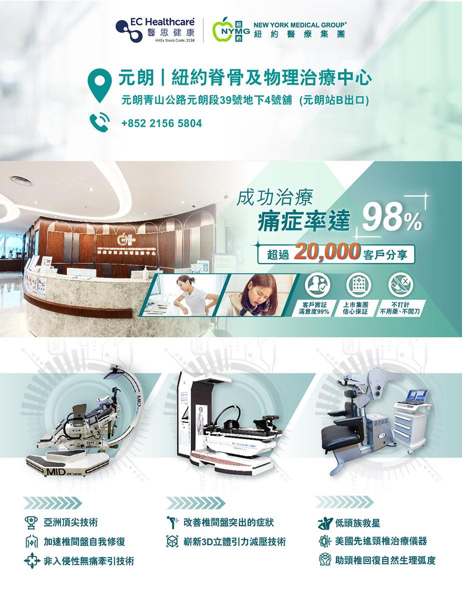 20210819_website_landing_元朗Yuen_Long.jpg