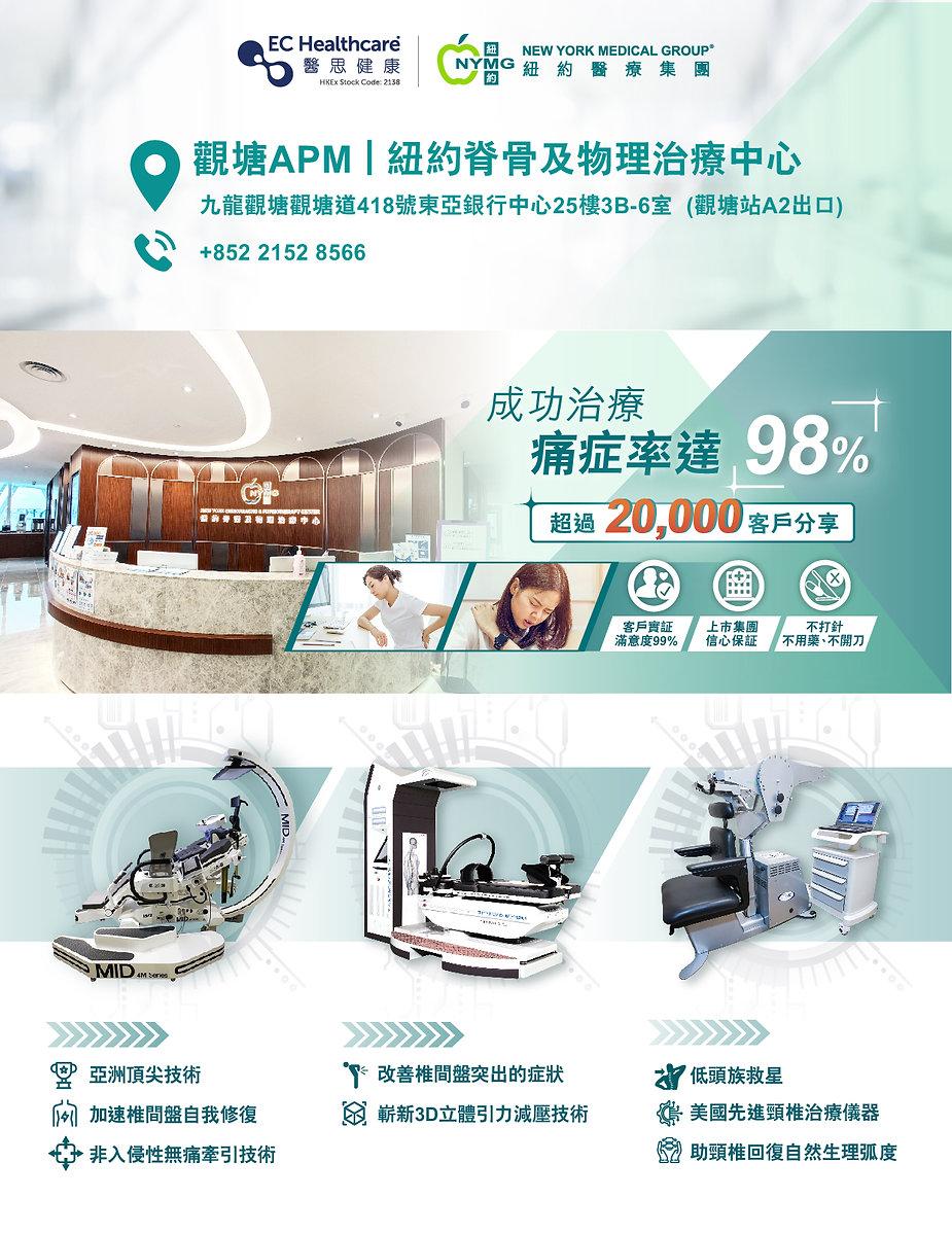 20210819_website_landing_觀塘kwun_tong_apm.jpg