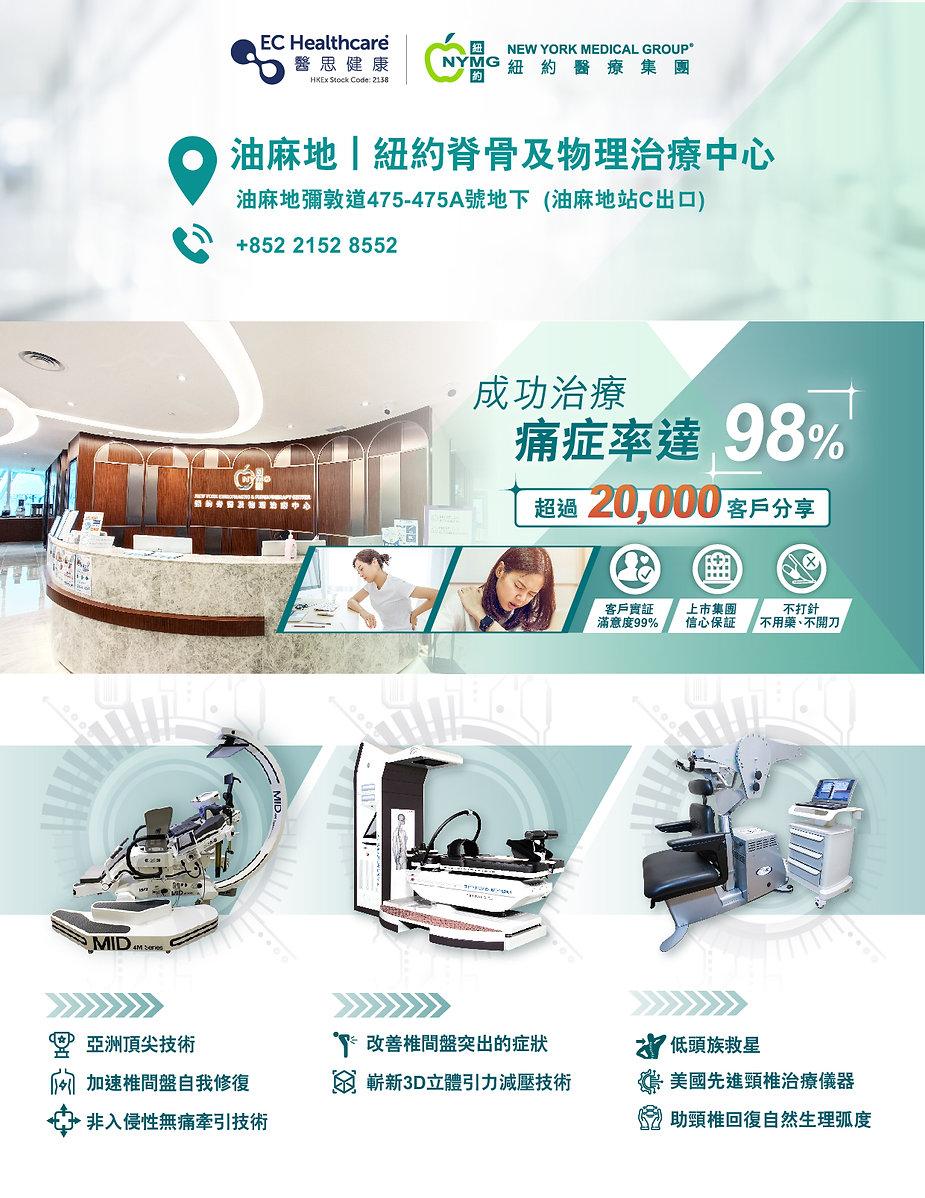 20210819_website_landing_油麻地Yau_ma_tei.jpg
